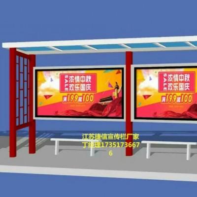 安徽捷信宣传栏垃圾分类停果皮箱