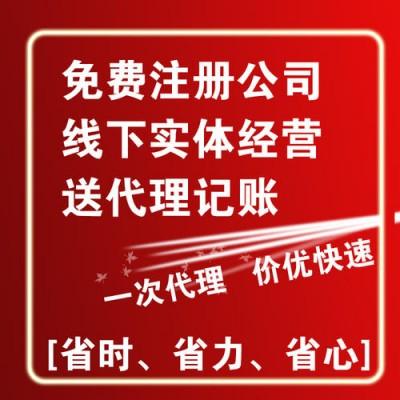 淄博隆杰公司注册转股注销代理记账首月免费