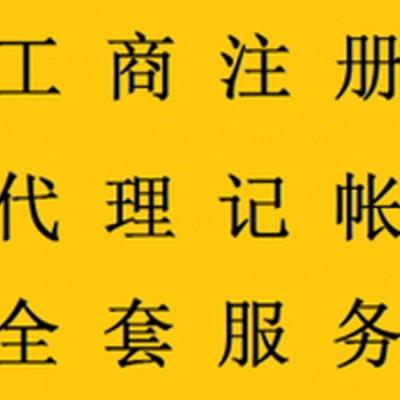 淄博公司注册记账