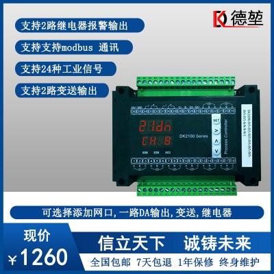 独立八路智能数显温度巡检控制仪表导轨安装数据采集器