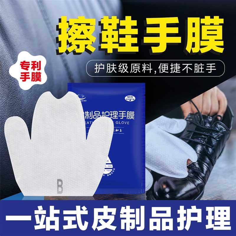 皮具护理手膜,海象皮具护理产品招加盟代理