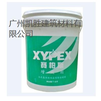 赛柏斯 xypex增效剂 专用于高质量混凝土防水