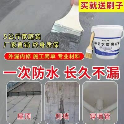 KS035 特种防水防腐材料 专注于混凝土防水二十年