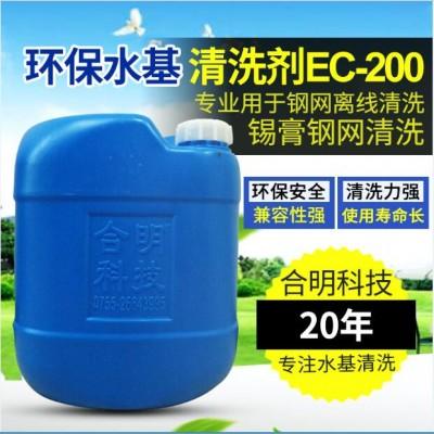 SMT锡膏印刷板和错印板喷淋清洗_水基EC-200_合明科技