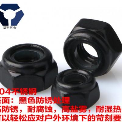 黑色防松螺母304不锈钢DIN985高盐雾高防锈