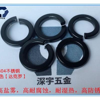 304黑色不锈钢GB93弹垫,高盐雾耐腐蚀螺丝,发黑氧化螺丝
