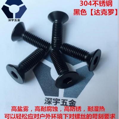 304黑色不锈钢平杯螺丝,DIN7991沉头内六角螺丝