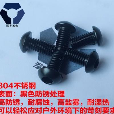 304黑色不锈钢圆杯螺丝,ISO7380圆头内六角螺丝