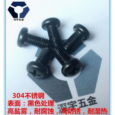 304黑色不锈钢螺丝,GB818圆头螺丝,高盐雾黑锌