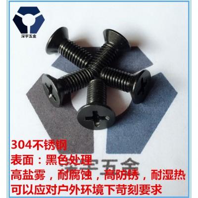 304黑色不锈钢KM平机螺丝,GB819黑色平头螺丝