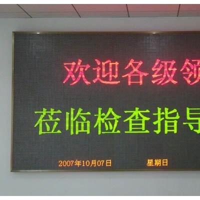 LED显示屏制作安装