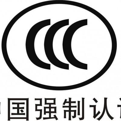 3C认证产品目录的更新