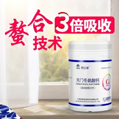 钙立速中老年人天门冬氨酸钙粉孕妇纳米氨基酸螯合钙90克瓶装