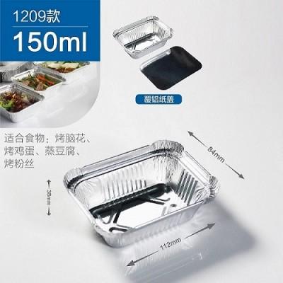 神箔1209 小容量铝箔餐盒榨菜盒打包盒