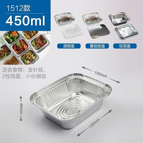 神箔1512 小尺寸铝箔餐盒一次性外卖打包盒
