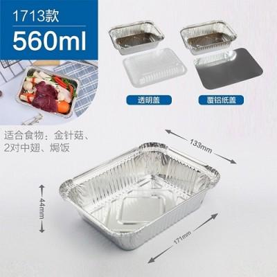 神箔1713 环保锡纸盒铝箔餐盒一次性外卖饭盒烘培家用