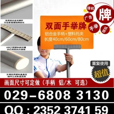 西安定制KT板制作写真海报喷绘PVC泡沫板宣传展板举牌广告