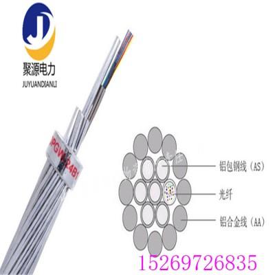 通信电力光缆OPGW光缆价格