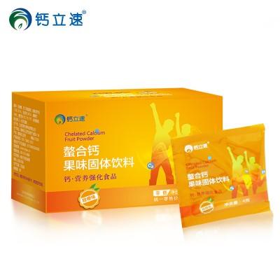 钙立速儿童纳米螯合钙果味固体饮料少年螯合钙补钙产品甜橙味