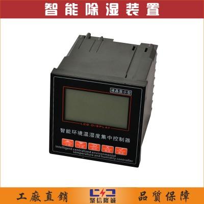 高压柜防结露装置| 动力箱高压柜防结露装置|加工生产