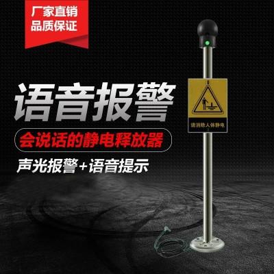 本安型油站油库防触摸静电释放柱