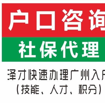 广州生育险报销 泽才一站式办理广州生育报销  申请生育津贴