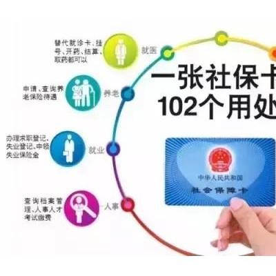 广州代办社保机构找泽才 专业办理社保业务 价格低实惠
