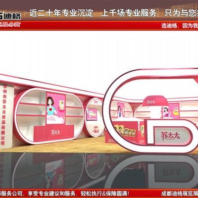 提供第103届济南秋季全国糖酒会展位设计搭建服务