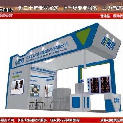 提供第26届成都医博会展位设计搭建服务