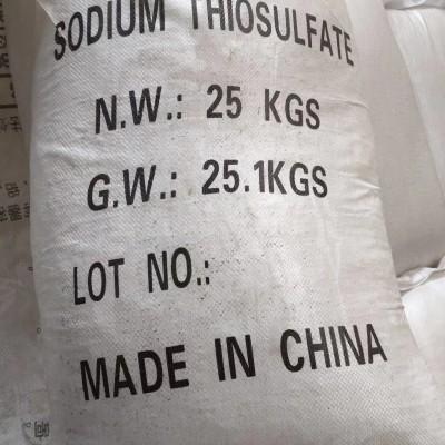 山东淄博厂家专业销售硫代硫酸钠 工业级大苏打质优价廉