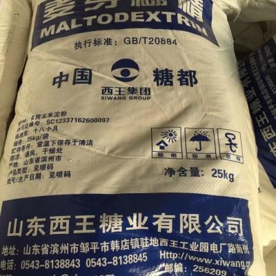 山东西王麦芽糊精 食品级增稠剂 淄博厂家现货 质优价廉