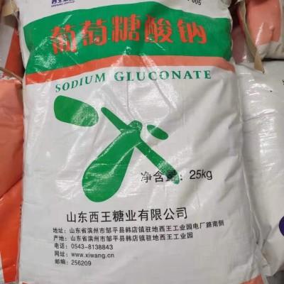 山东西王葡萄糖酸钠 混凝土高效减水剂淄博厂家现货量大从优