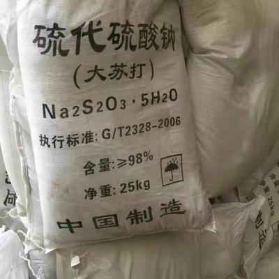 山东厂家专业销售硫代硫酸钠 工业级大苏打淄博质优价廉