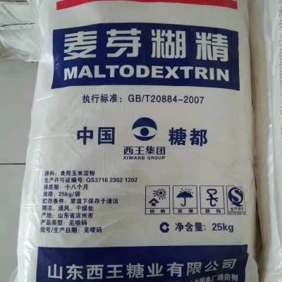 山东西王麦芽糊精 食品级增稠剂 淄博厂家现货 量大从优