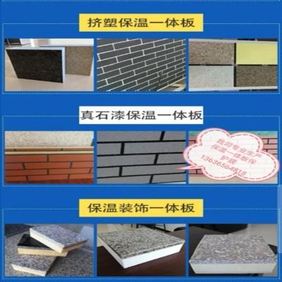 上海登贤内外墙保温一体板PE保护膜