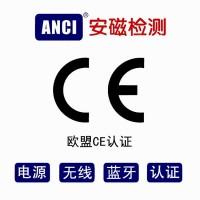 IT/AV/电源/无线CE认证 CE认证机构  CE认证办理