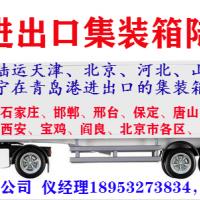 青岛港集装箱车队河北天津北京专线