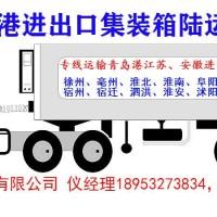 青岛港集装箱车队淮北蚌埠宿州安徽专线