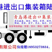 青岛港集装箱车队济宁泰安淄博专线