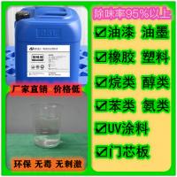 水性涂料除味剂,水性漆除味剂,呋喃树脂除味剂