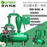 水肥一体化设备 高标准农田 智能温室 双过滤水肥一体机