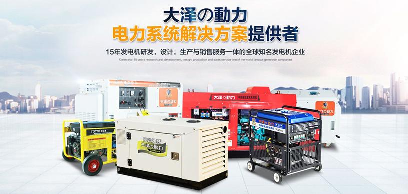 大泽动力-电力系统解决方案提供者