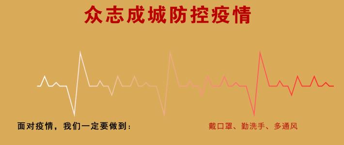 科学预防新型肺炎,众志成城,防控疫情