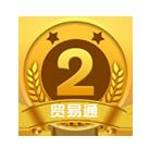 丝路通VIP第1年:2级