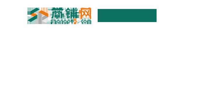 商铺网城市分站招商加盟